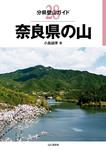分県登山ガイド28 奈良県の山-電子書籍