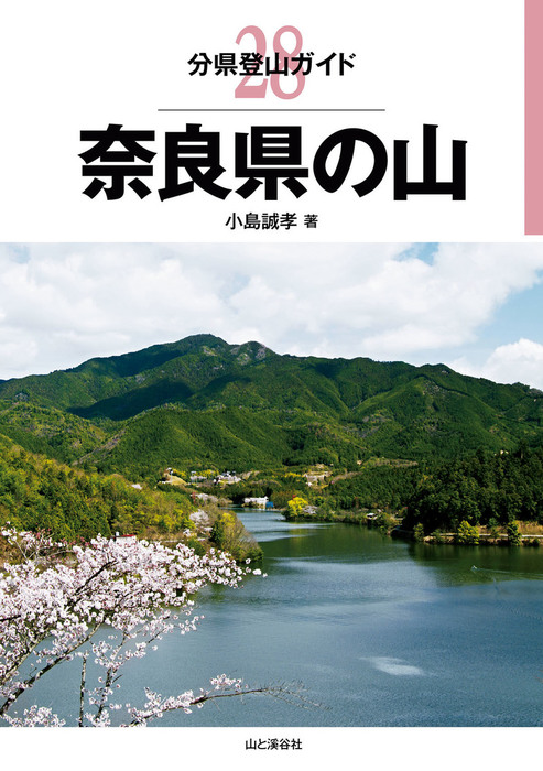 分県登山ガイド28 奈良県の山拡大写真