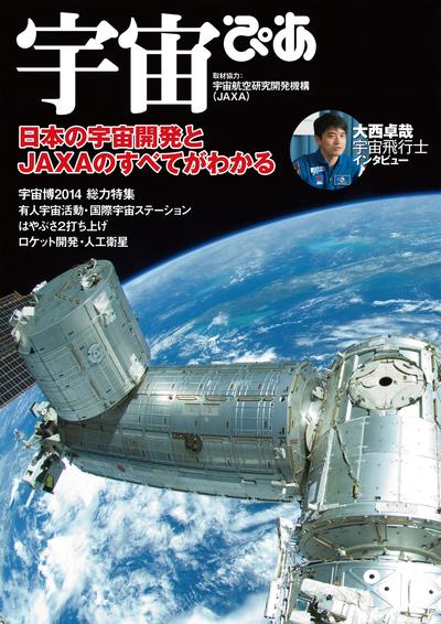 宇宙ぴあ-電子書籍