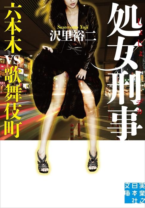 処女刑事 六本木vs歌舞伎町拡大写真