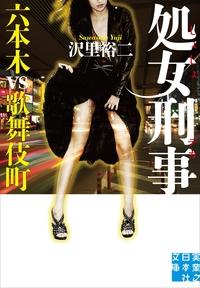処女刑事 六本木vs歌舞伎町-電子書籍
