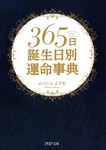 365日誕生日別運命事典-電子書籍