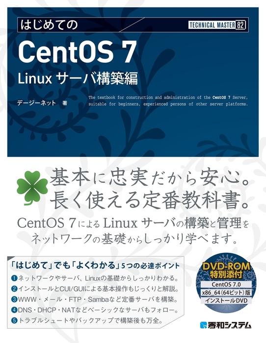 TECHNICAL MASTER はじめてのCentOS 7 Linuxサーバ構築編拡大写真