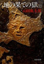 地の果ての獄(上)-電子書籍-拡大画像