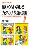 怖いくらい通じるカタカナ英語の法則 ネット対応版 ネイティブも認めた画期的発音術-電子書籍