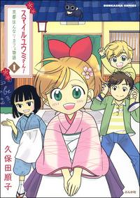 スマイルユウミさん!京都はんなりカフェ物語1-電子書籍