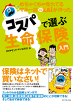 めちゃくちゃ売れてるマネー誌ザイが作ったコスパで選ぶ生命保険入門-電子書籍