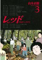 レッド 1969~1972(3)