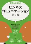 即戦力になる!!ビジネスコミュニケーション 第2版-電子書籍