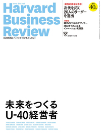 DIAMONDハーバード・ビジネス・レビュー 16年11月号-電子書籍