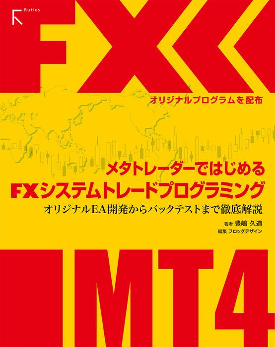 メタトレーダーではじめるFXシステムトレードプログラミング ~オリジナルEA開発からバックテストまで徹底解説~-電子書籍-拡大画像