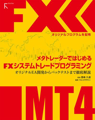 メタトレーダーではじめるFXシステムトレードプログラミング ~オリジナルEA開発からバックテストまで徹底解説~-電子書籍