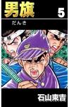 男旗 5-電子書籍