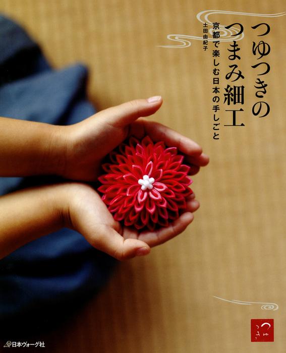 つゆつきのつまみ細工 京都で楽しむ日本の手しごと拡大写真