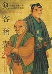 剣客商売 27巻-電子書籍