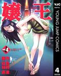 嬢王 4-電子書籍