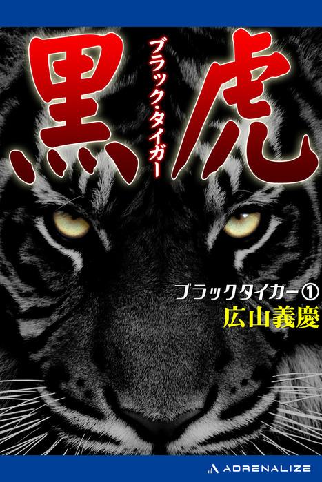 ブラック・タイガー(1) 黒虎(ブラック・タイガー)-電子書籍-拡大画像