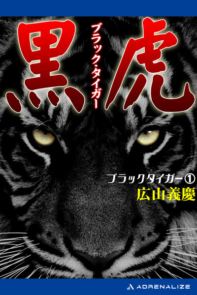 ブラック・タイガー(1) 黒虎(ブラック・タイガー)-電子書籍