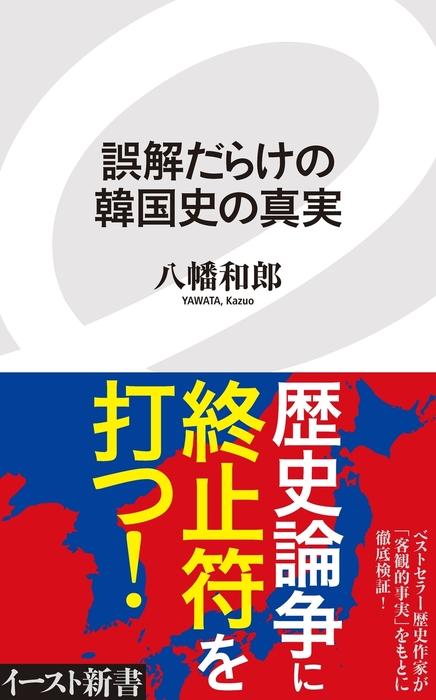 誤解だらけの韓国史の真実-電子書籍-拡大画像