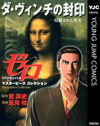 ゼロ Masterpiece Collection ダ・ヴィンチの封印―隠蔽された史実―-電子書籍