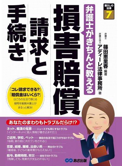 弁護士がきちんと教える損害賠償請求と手続き-電子書籍