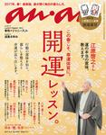 anan (アンアン) 2017年 4月5日号 No.2047 [開運レッスン]-電子書籍