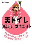 美トイレ毒出しダイエット-電子書籍