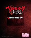 週刊ファミ通 2016年11月3日号 特典小冊子-電子書籍