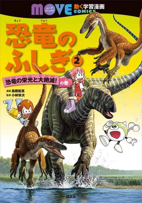 恐竜のふしぎ(2) 恐竜の栄光と大絶滅! の巻拡大写真