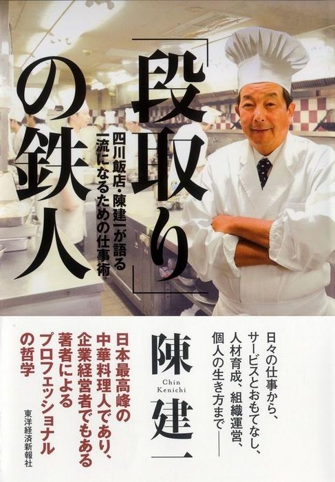 「段取り」の鉄人 四川飯店・陳健一が語る一流になるための仕事術拡大写真