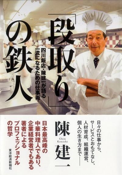 「段取り」の鉄人 四川飯店・陳健一が語る一流になるための仕事術-電子書籍
