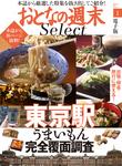 おとなの週末セレクト「東京駅うまいもん完全覆面調査」〈2017年1月号〉-電子書籍