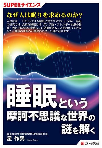 SUPERサイエンス 睡眠という摩訶不思議な世界の謎を解く-電子書籍