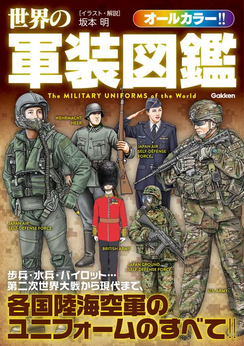 世界の軍装図鑑拡大写真