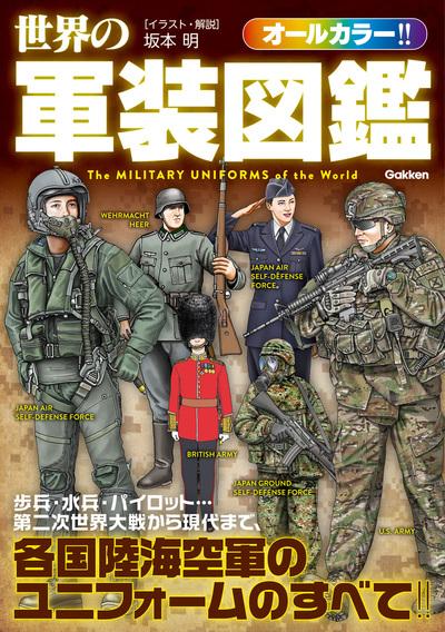 世界の軍装図鑑-電子書籍