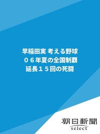 早稲田実 考える野球 06年夏の全国制覇 延長15回の死闘-電子書籍