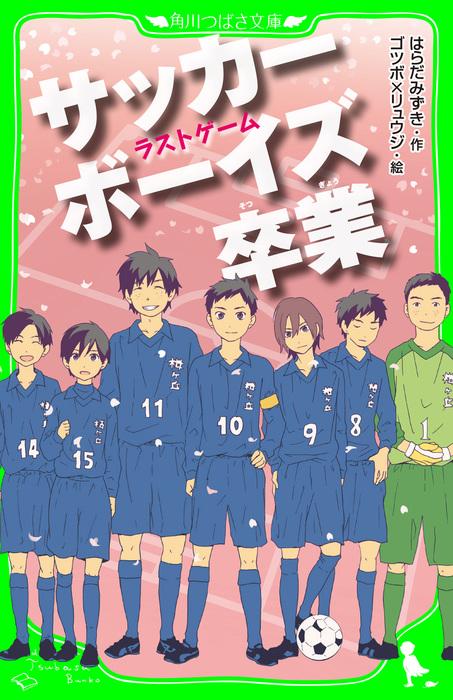 サッカーボーイズ 卒業 ラストゲーム(角川つばさ文庫)拡大写真
