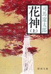 花神(上)-電子書籍