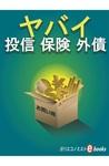 ヤバイ 投信 保険 外債-電子書籍