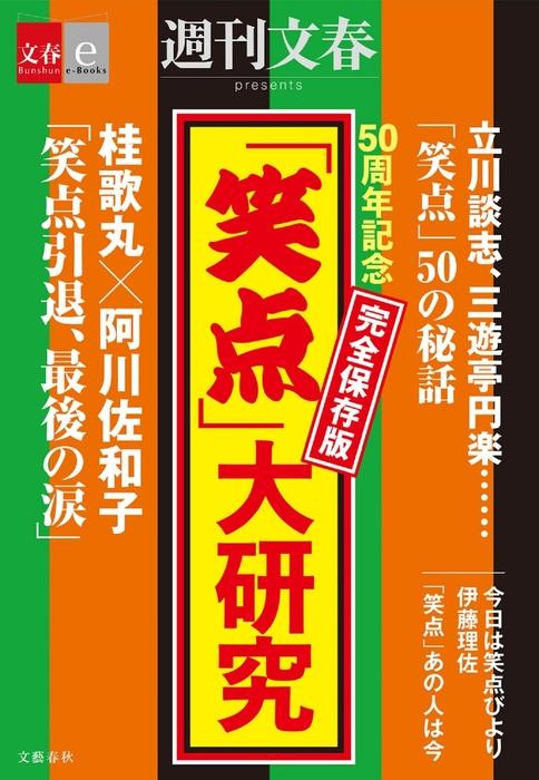 50周年記念 完全保存版 「笑点」大研究【文春e-Books】拡大写真