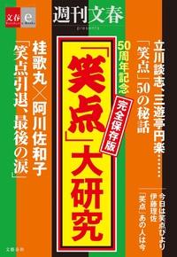 50周年記念 完全保存版 「笑点」大研究【文春e-Books】-電子書籍