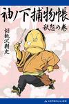 袖ノ下捕物帳(3) 秋怨の巻-電子書籍