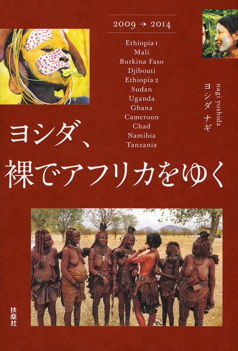 ヨシダ、裸でアフリカをゆく拡大写真