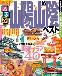 るるぶ山陽 山陰ベスト'16-電子書籍