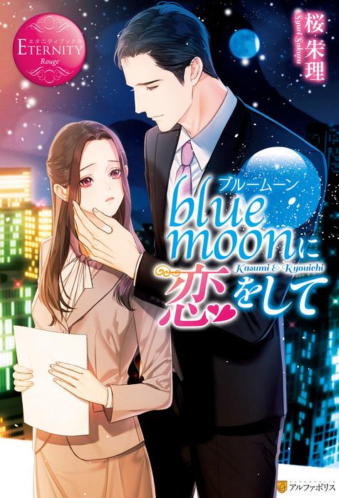 blue moonに恋をして拡大写真