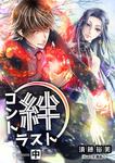 絆コントラスト(中巻)-電子書籍