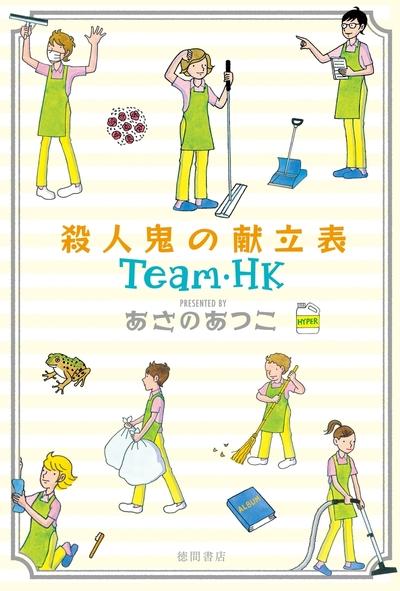 殺人鬼の献立表 Team・HK-電子書籍