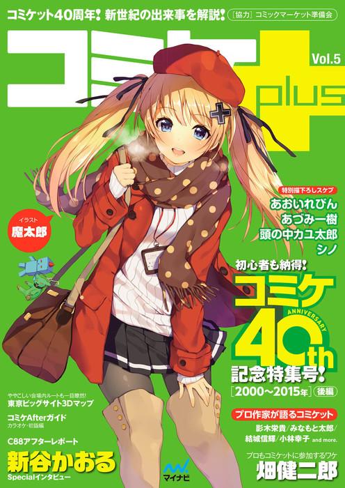 コミケPlus Vol.5拡大写真