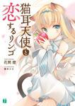 猫耳天使と恋するリンゴ-電子書籍