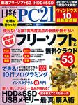 日経PC21 (ピーシーニジュウイチ) 2017年 6月号 [雑誌]-電子書籍